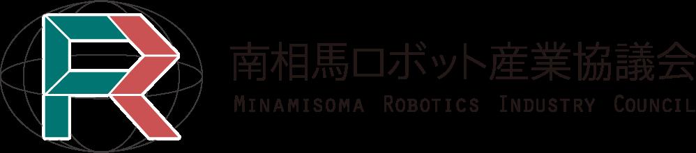 南相馬ロボット産業協議会